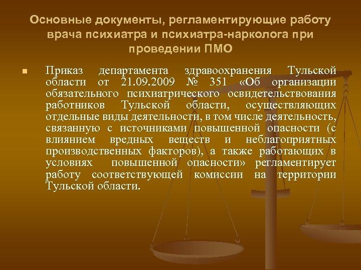 Основные документы, регламентирующие работу врача психиатра и психиатра-нарколога при проведении ПМО n Приказ департамента