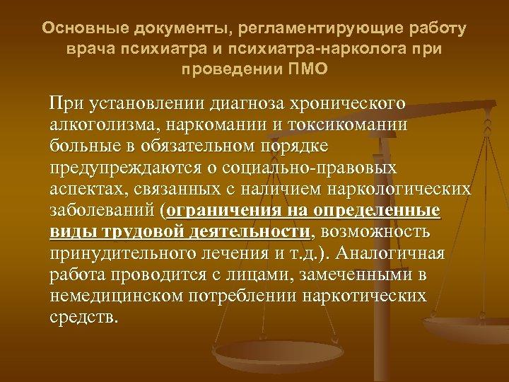 Основные документы, регламентирующие работу врача психиатра и психиатра-нарколога при проведении ПМО При установлении диагноза
