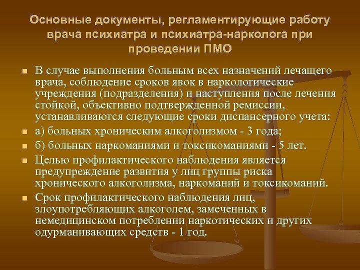 Основные документы, регламентирующие работу врача психиатра и психиатра-нарколога при проведении ПМО n n n