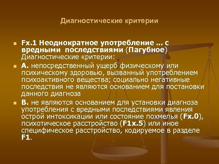 Диагностические критерии n n n Fх. 1 Неоднократное употребление. . . с вредными последствиями