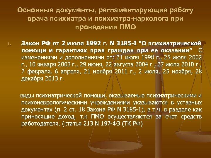 Основные документы, регламентирующие работу врача психиатра и психиатра-нарколога при проведении ПМО 1. Закон РФ