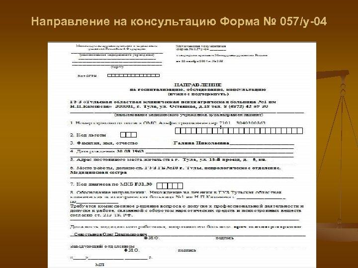 Направление на консультацию Форма № 057/у-04