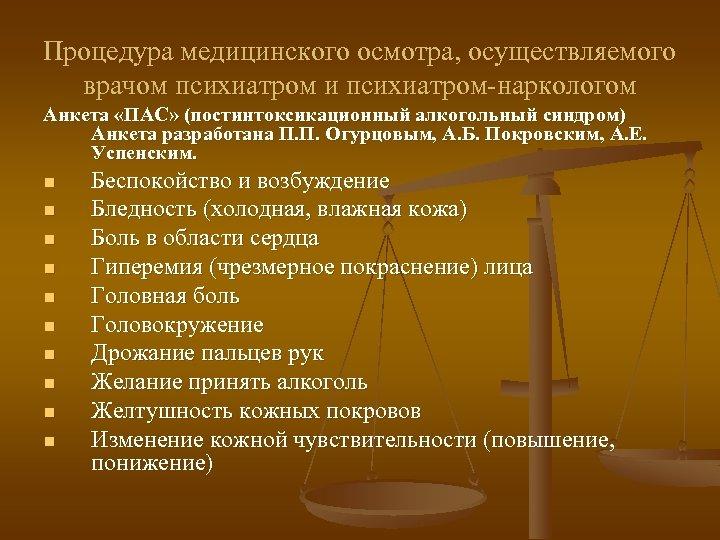 Процедура медицинского осмотра, осуществляемого врачом психиатром и психиатром-наркологом Анкета «ПАС» (постинтоксикационный алкогольный синдром) Анкета