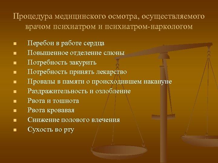Процедура медицинского осмотра, осуществляемого врачом психиатром и психиатром-наркологом n n n n n Перебои