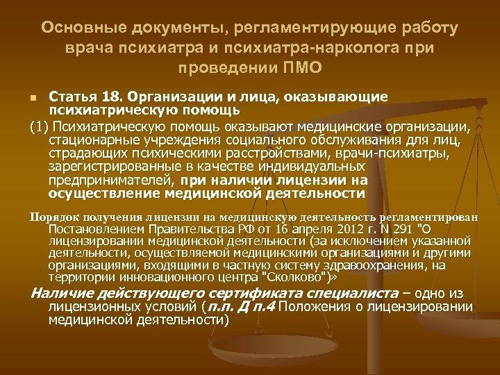 Основные документы, регламентирующие работу врача психиатра и психиатра-нарколога при проведении ПМО Статья 18. Организации