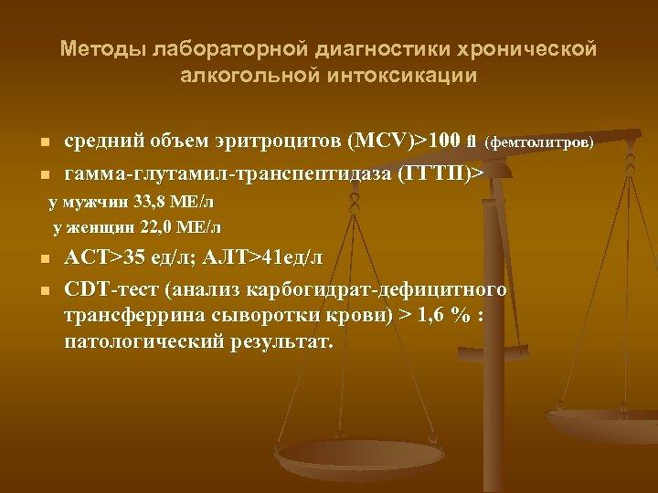 Методы лабораторной диагностики хронической алкогольной интоксикации n n средний объем эритроцитов (MCV)>100 fl (фемтолитров)
