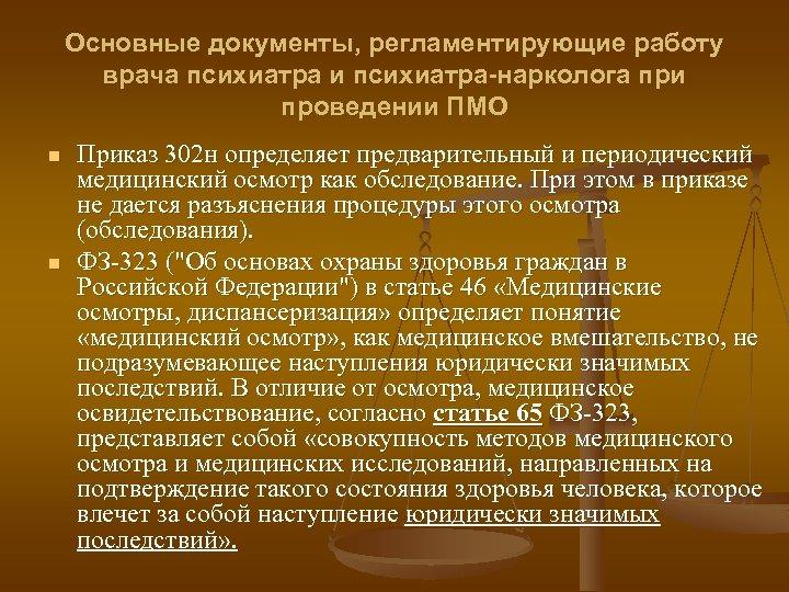Основные документы, регламентирующие работу врача психиатра и психиатра-нарколога при проведении ПМО n n Приказ