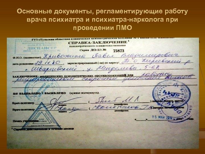 Основные документы, регламентирующие работу врача психиатра и психиатра-нарколога при проведении ПМО