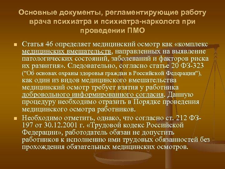 Основные документы, регламентирующие работу врача психиатра и психиатра-нарколога при проведении ПМО n n Статья