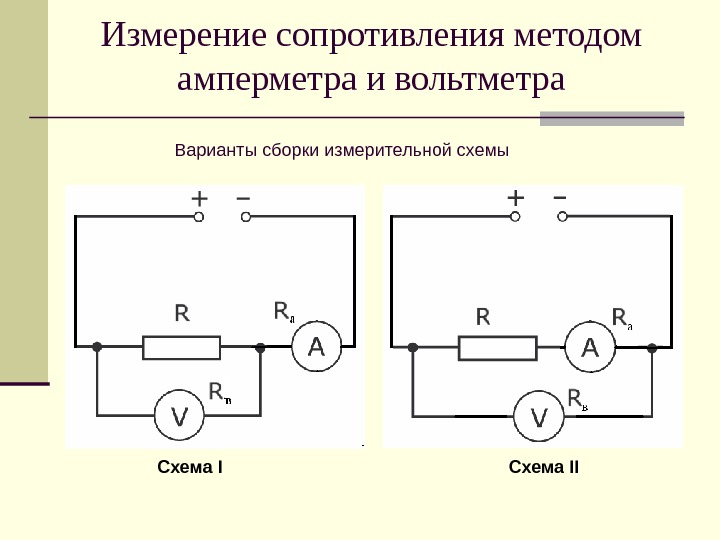 Схема подключения амперметра в цепь фото 986