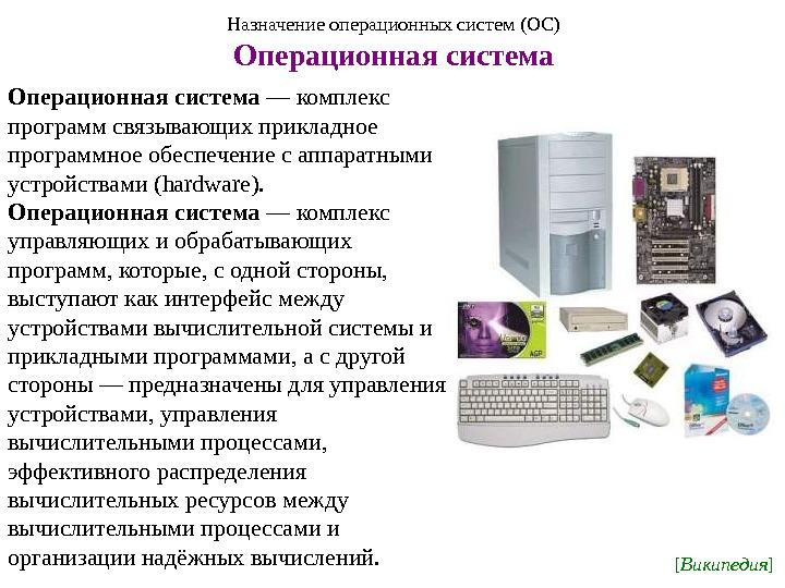 В операционных системах