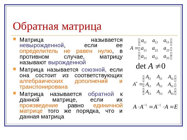 элементы обратной матрицы это ношу наверное 3-й