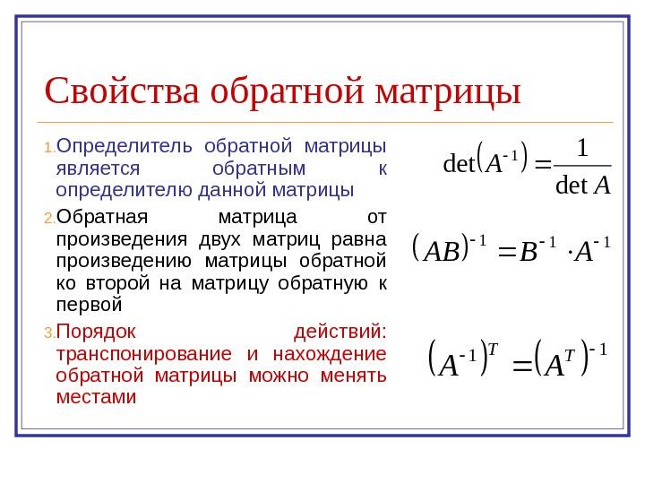 лично Detoxic обратная матрица определение и свойства любых материалов