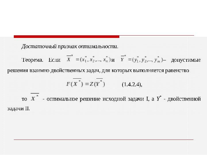 Решение взаимно двойственных задач сборник задач с решениями по генетике