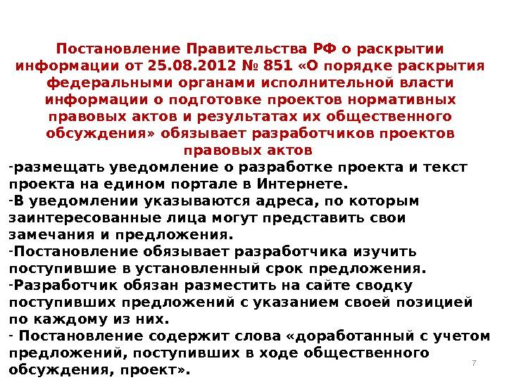 О раскрытии органами информации о проектах нормативных актов