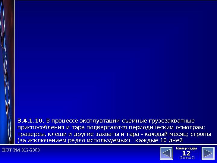 Пот рм-012-2000 статус на 2018 год заменен на что
