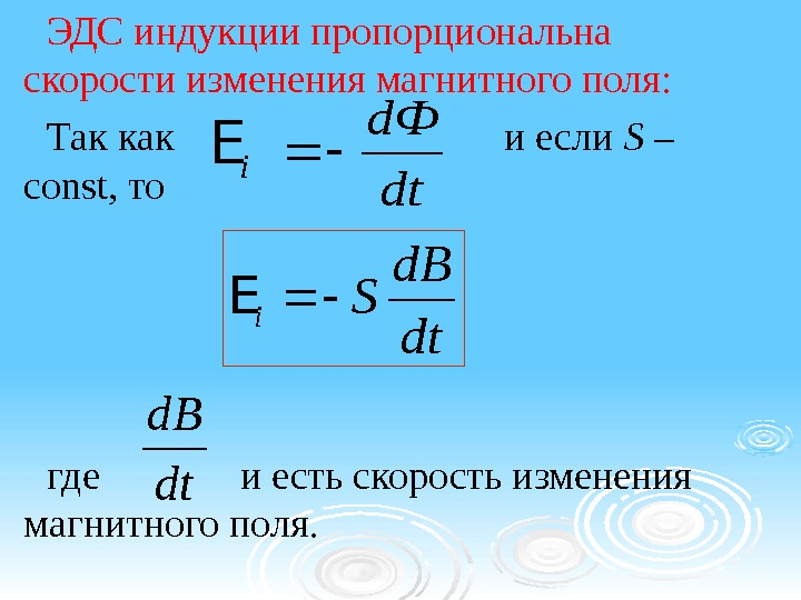 хотите купить магнитная индукция когда меняется Тимофеева: