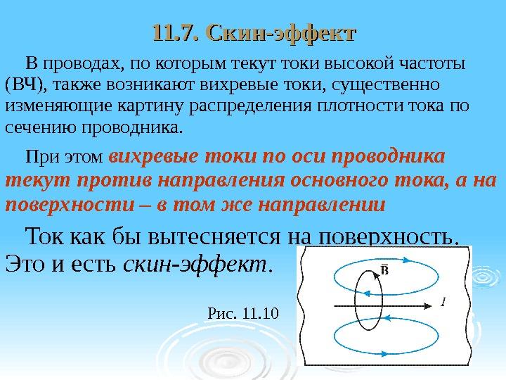 Кузнецов Сергей Иванович доцент кафедры ОФ ЕНМФ ТПУЭлектромагнетизм