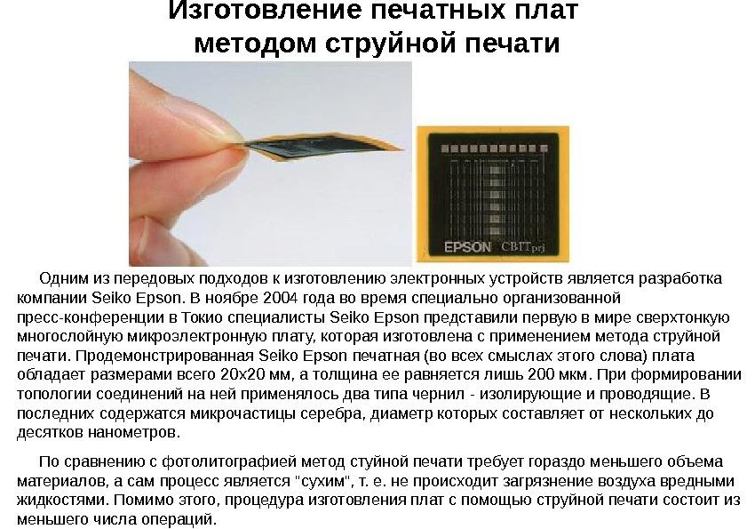 фотохимический метод изготовления платы поможет