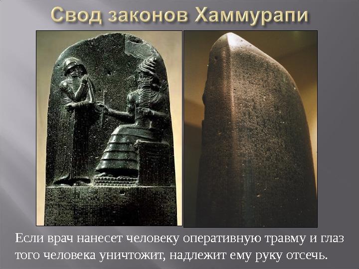 the code of hammurabi Hammurabi - the code of hammurabipdf - download as pdf file (pdf), text file (txt) or read online.