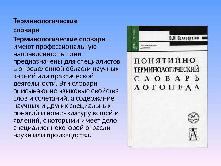 Фетиш терминологический словарь