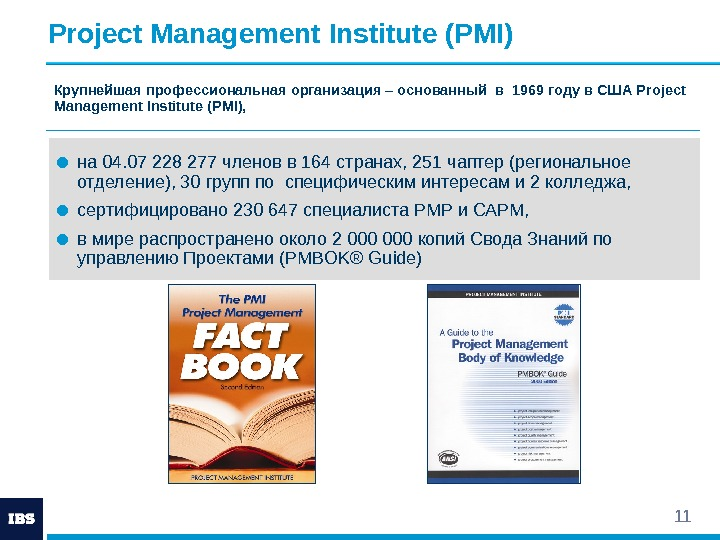 11 Pro j ect Management Institute (PMI) ● на 04. 07 228 277 членов