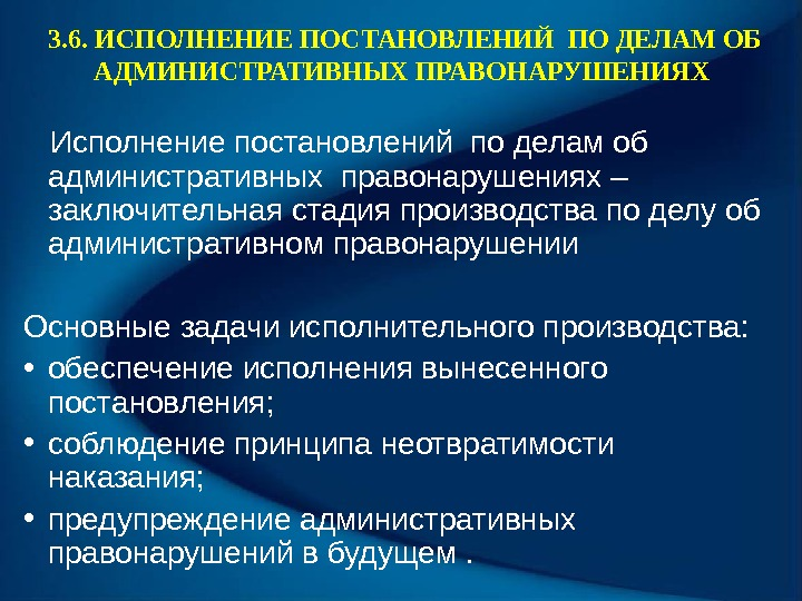 Делам об постановлений шпаргалка административных исполнение по правонарушениях