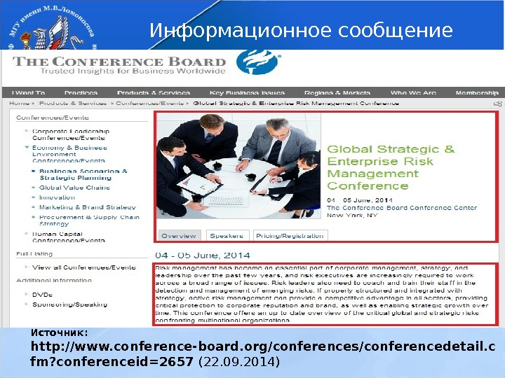 Информационное сообщение Источник:  http: //www. conference-board. org/conferences/conferencedetail. c fm? conferenceid=2657  (22. 09.