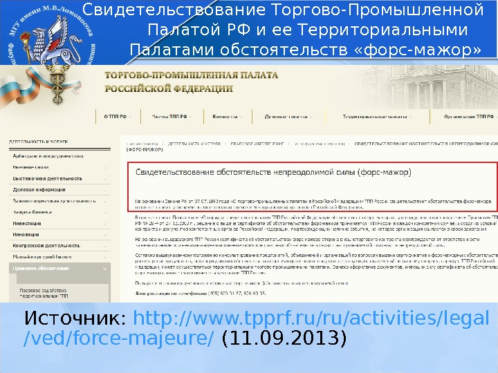 Источник:  http : // www. tpprf. ru / activities / legal / ved