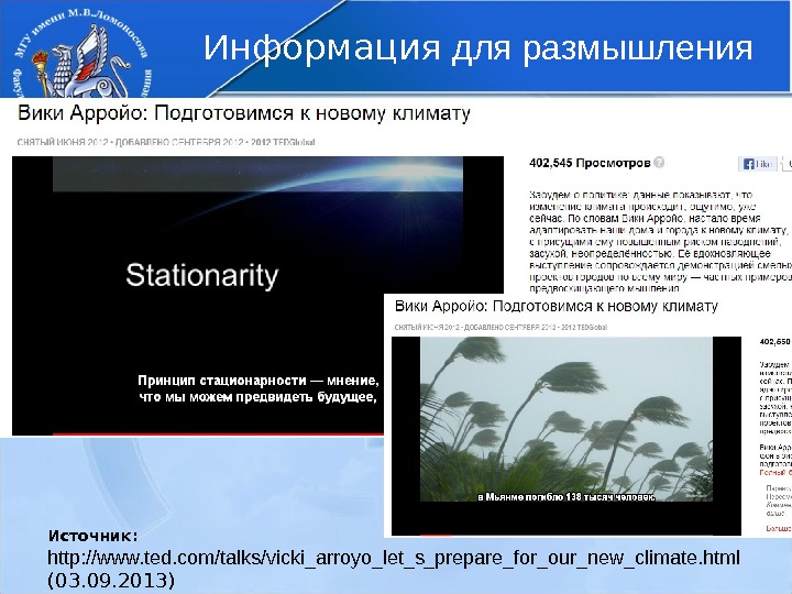 И нформация для размышления Источник:  http: //www. ted. com/talks/vicki_arroyo_let_s_prepare_for_our_new_climate. html  (03. 09.