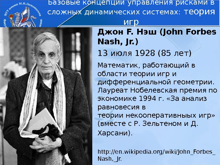 Джон F. Нэш (John Forbes Nash, Jr. ) 13 июля 1928 (85 лет) Математик,
