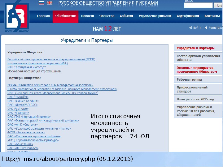 http: //rrms. ru/about/partnery. php (06. 12. 2015) Итого списочная численность учредителей и партнеров =