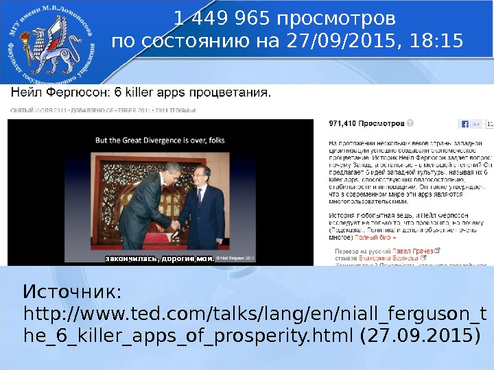 Источник:  http: //www. ted. com/talks/lang/en/niall_ferguson_t he_6_killer_apps_of_prosperity. html (27. 09. 2015) 1 449 965