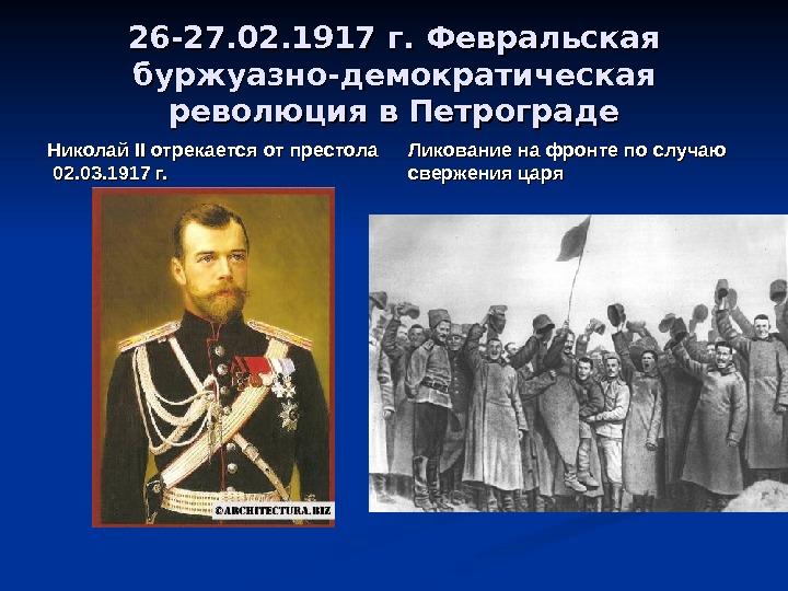 Февральская буржуазнодемократическая революция 1917 г
