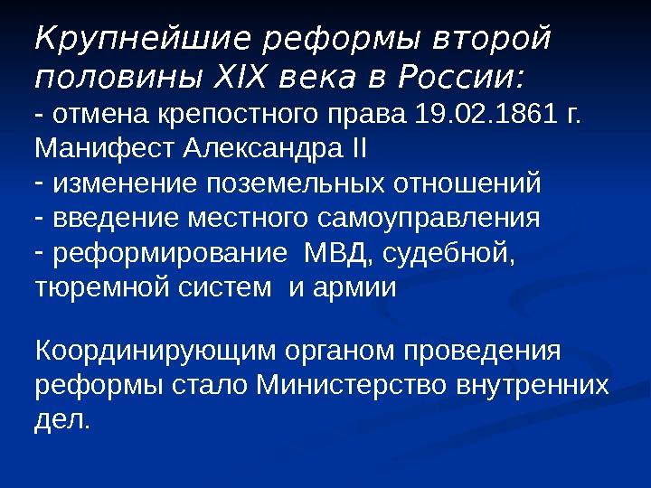 Шпаргалка 19 половина россии 2 века реформы контрреформы и в
