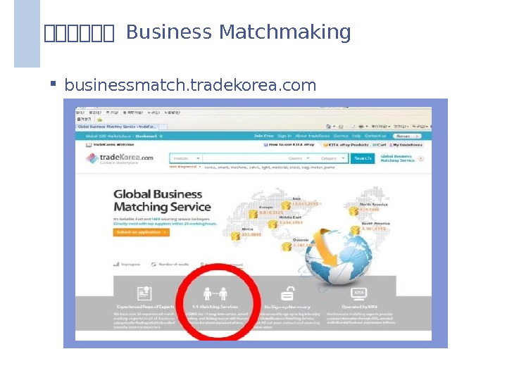 businessmatch. tradekorea. com주주주주주주 Business Matchmaking