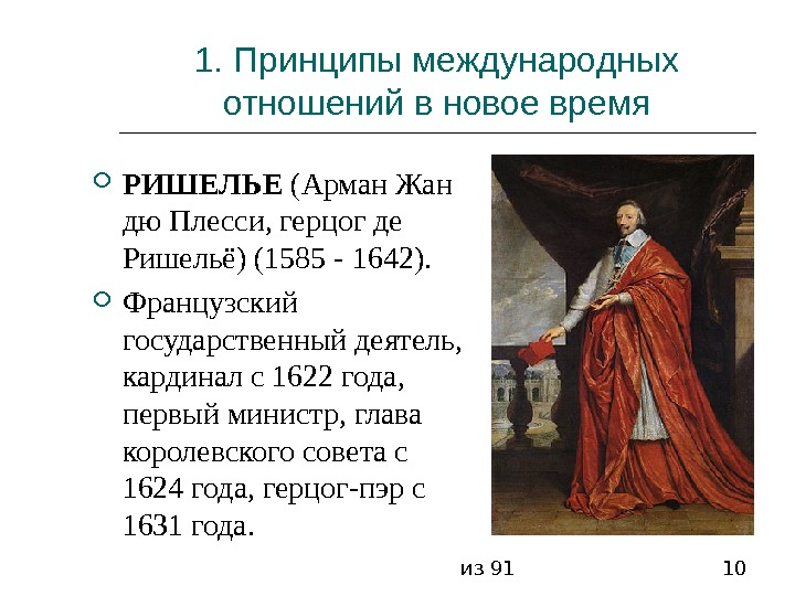 Картинки международные отношения в средние века