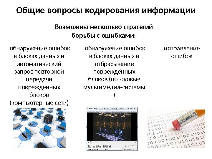 Кодирование информации в сети