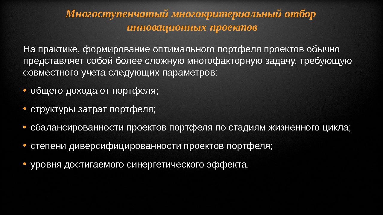 массовой этапы формирования портфелей инновационных проектов Донцова Завещание