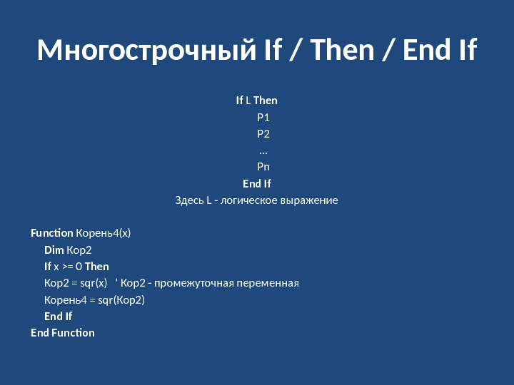 Многострочный If / Then / End If If L Then P 1 P 2.