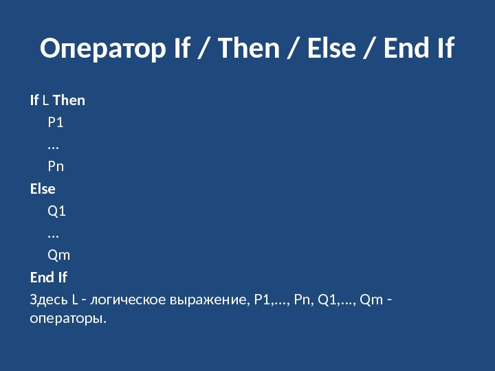 Оператор If / Then / Else / End If If L Then P 1.