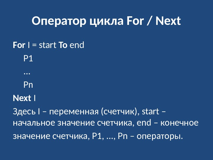 Оператор цикла For / Next For I = start To end P 1. .