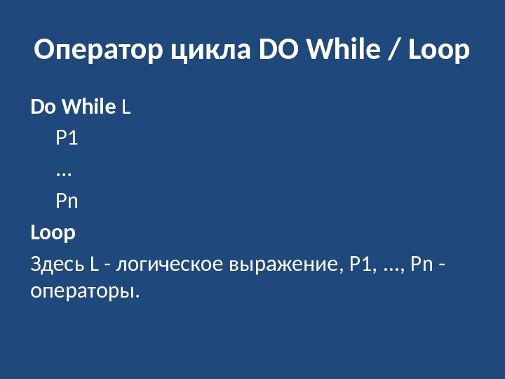Оператор цикла DO While / Loop Do While L P 1. . . Pn