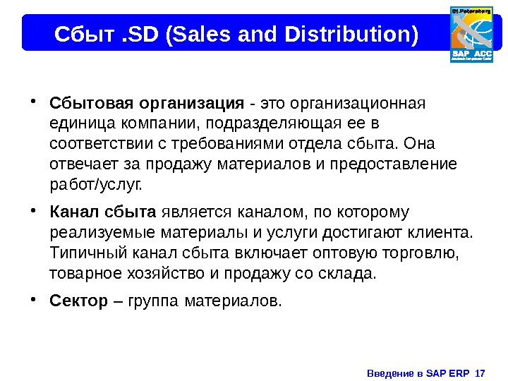Введение в SAP ERP  17 Сбыт. SD (Sales and Distribution)  • Сбытовая
