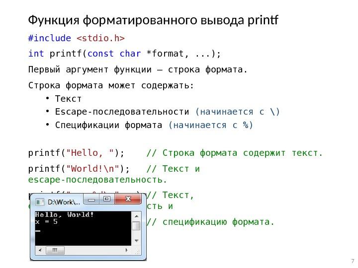 93форматирование при выводе с помощью printf printf аккуратное форматирование что указывается: флаги, ширина поля