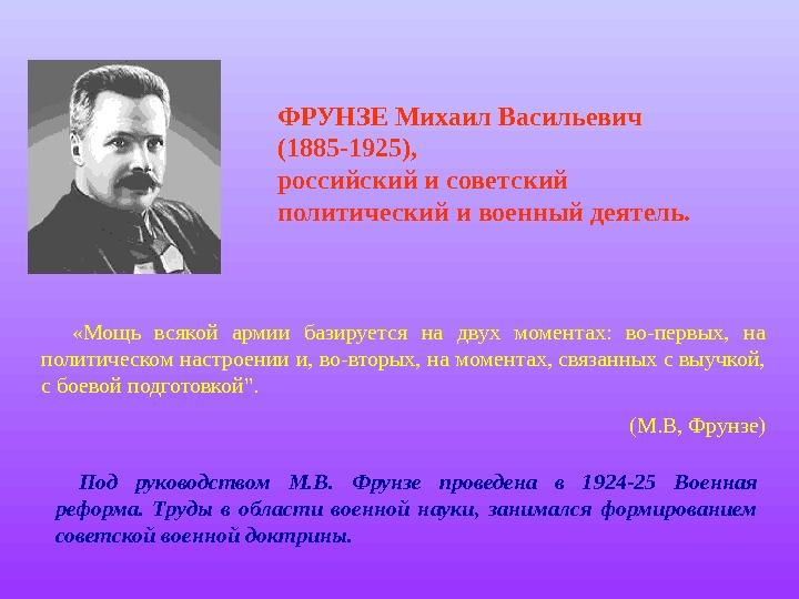 Фрунзе Михаил Васильевич краткая биография Русская