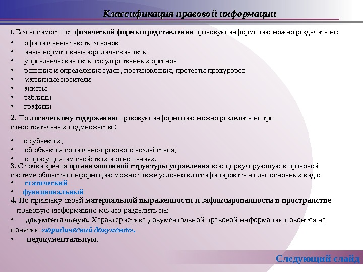Классификация правовой информации 1. В зависимости от физической формы представления правовую информацию можно