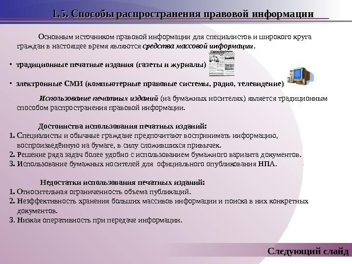 Основным источником правовой информации для специалистов и широкого круга