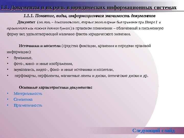 1. 1. Документы и их роль в юридических информационных системах Документ ( от