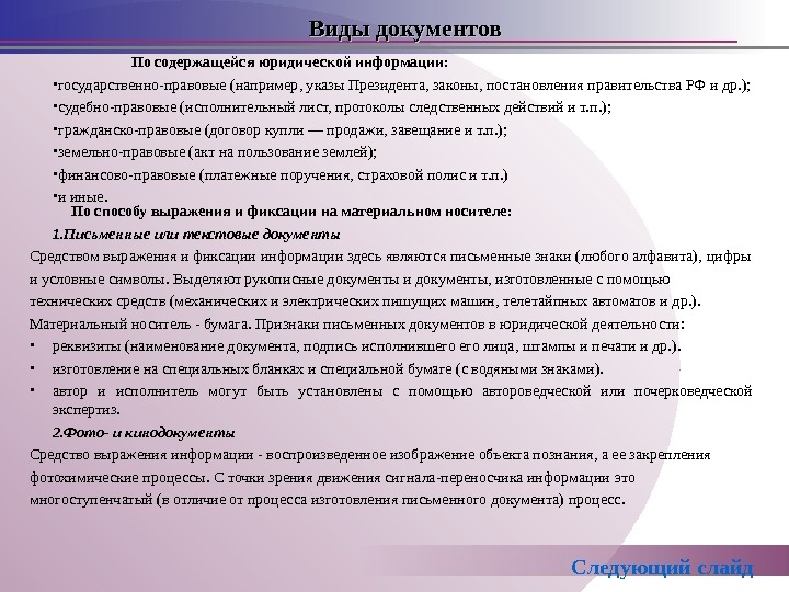 Виды документов По содержащейся юридической информации: • государственно-правовые (например, указы Президента, законы,